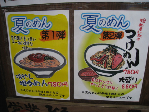 麺や食堂・限定メニュー