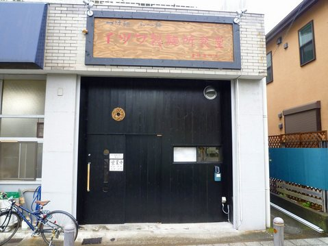 イツワ製麺所食堂外観