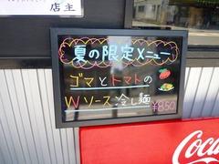 虎二限定メニュー