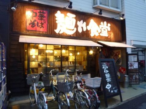 麺や食堂夜外観