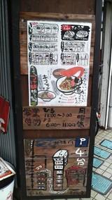 麺や外置き看板