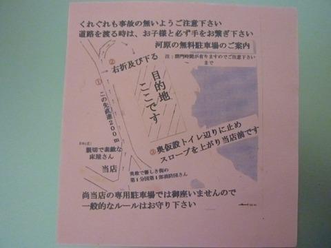 きんか本舗 駐車場案内図