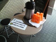オハナ堂店頭・待ち客用お茶