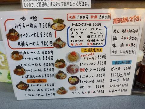 小林亭 麺メニュー