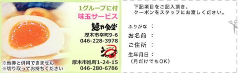 coupon2_b2