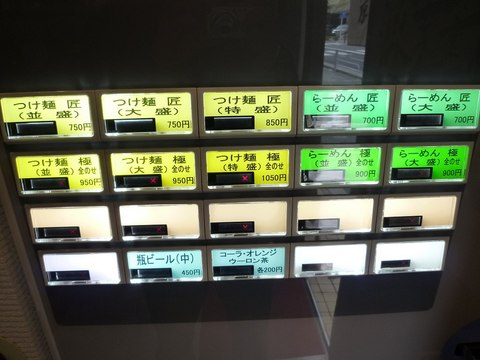 名人房券売機