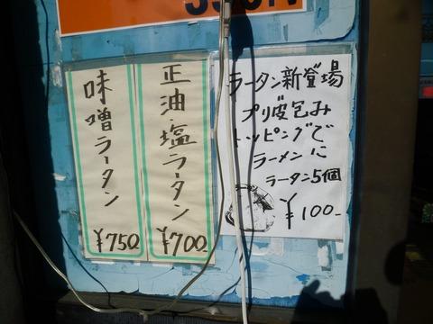 P1140410_R