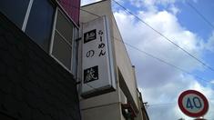 麺の蔵看板