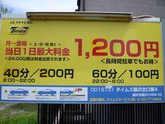 藤沢二郎 近隣駐車場