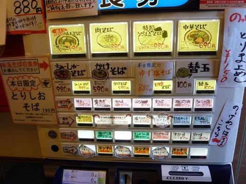 うづまき券売機