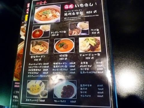 Melty麺メニュー