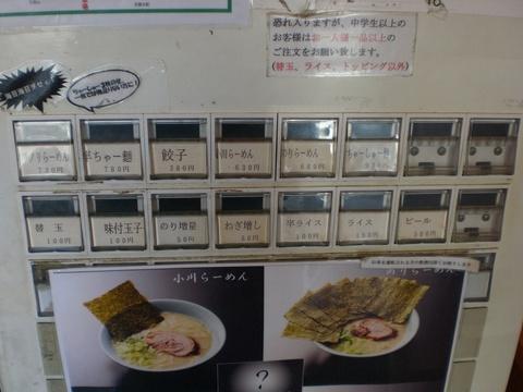 小川券売機