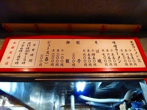 日の出製麺所メニュー