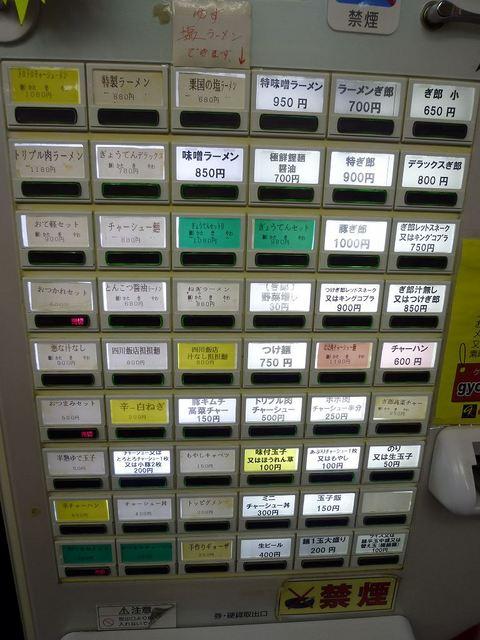 ぎょうてん海老名券売機