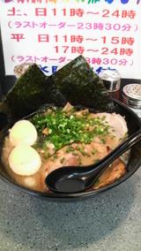風林3種チャーシュー麺
