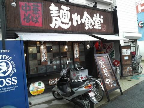 麺や食堂外観