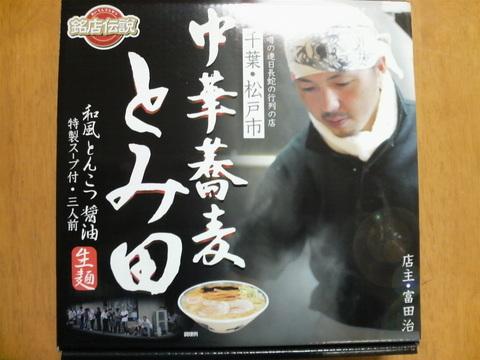 商品化とみ田・パッケージ