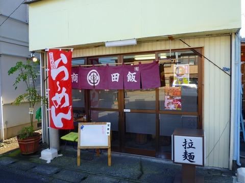 飯田商店外観