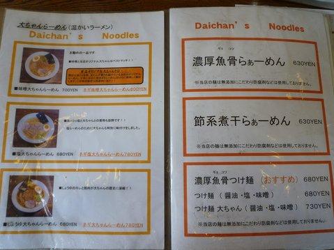Daichanメニュー1
