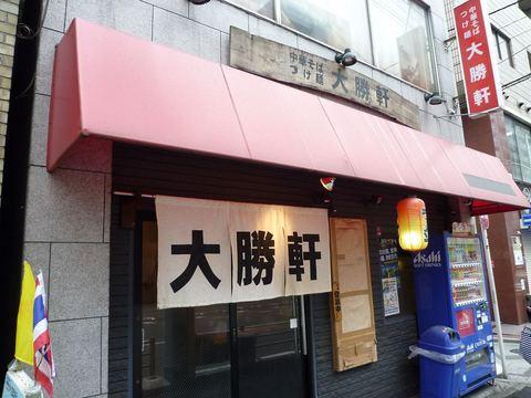 大勝軒桜木町店外観