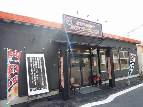 鈴木ラーメン店外観
