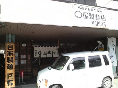 ○屋製麺店外観