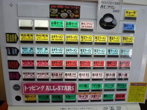 松壱家券売機