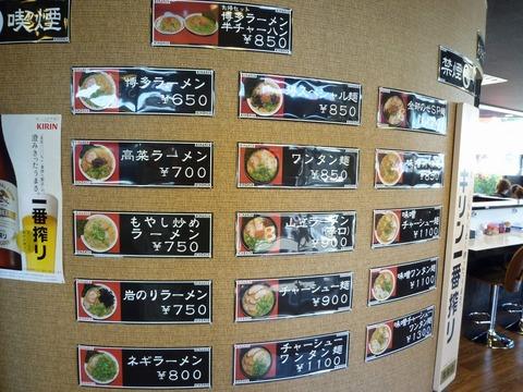 山笠店内メニュー