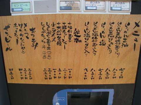 G麺7・メニュー