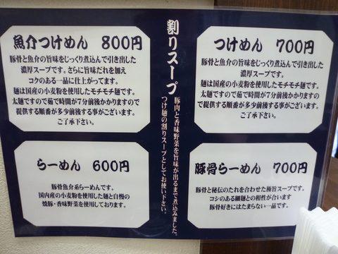 麺國屋 メニュー説明