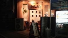 夜HANABI外観