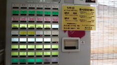 麺の花道券売機