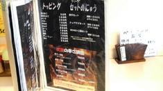 武蔵メニュー3