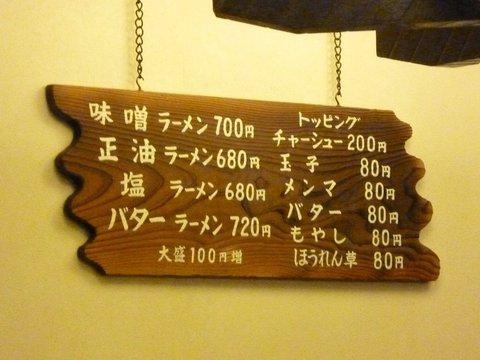 札幌やメニュー