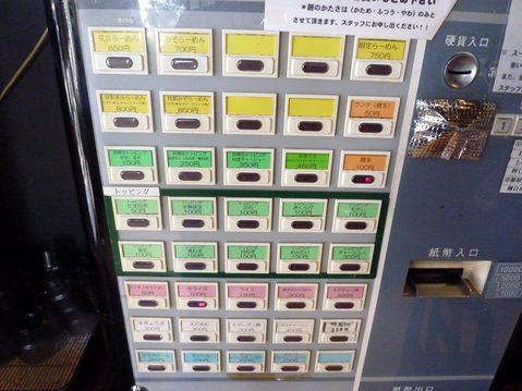 六角堂共和店券売機