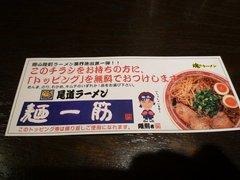 麺一筋サービス券
