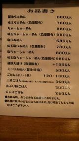 ○屋メニュー1