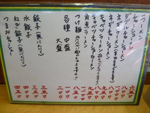 亀家メニュー1