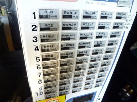 円熟屋券売機