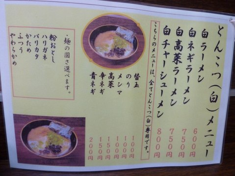 三浦屋メニュー2