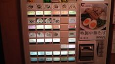 まるぼし食堂券売機2