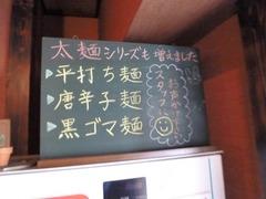 たつ屋・麺が選べます