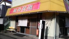 麺の花道外観