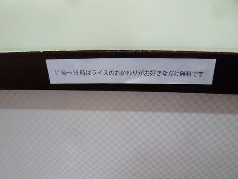 P1150408_R