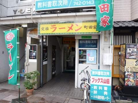 町田家オダサガ店外観