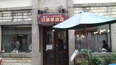 日清亭外観2