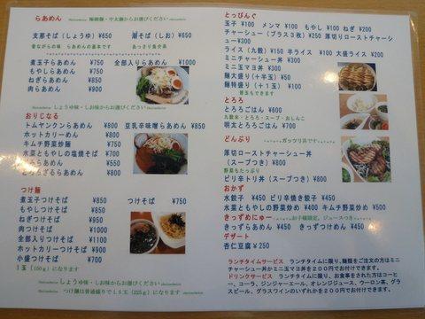 2.7麺メニュー