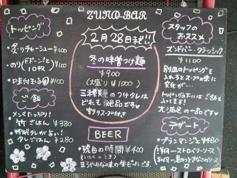 ZUND−BAR店頭