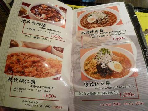 陳健一麻婆豆腐店メニュー