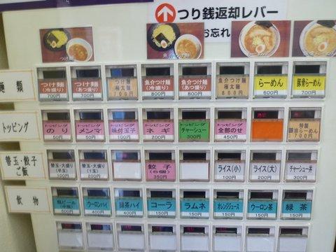 麺國屋券売機